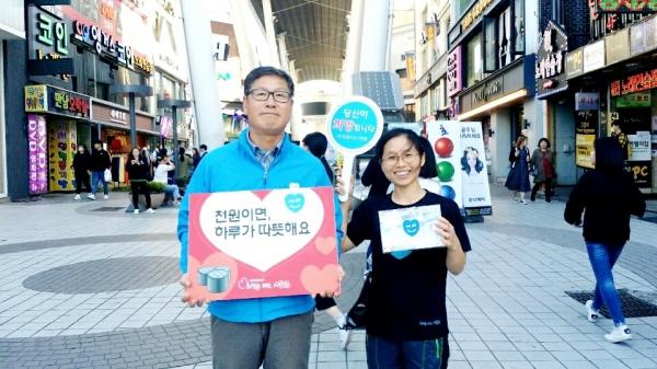 대전 중앙로에서 거리모금을 하고 있는 대전지부 희망을 파는 사람들 자원봉사자 권우성씨(왼쪽)와 서혜인씨의 모습.