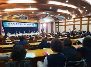 김광수 의원,'소비자 측면에서 본 헌법개정안'정책토론회 개최