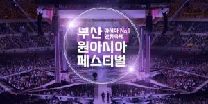한류 대세 엑소(EXO), 레드벨벳(Red Velvet) 2018 부산원아시아페스티벌(BOF) 출연 확정