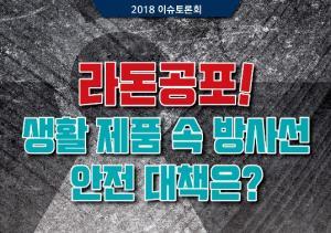 신용현의원, 생활 속 방사선 제품 관리 및 언론의 역할 주제 토론회 개최