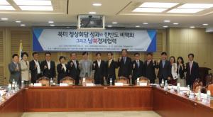 북미정상회담의 성과와 남북경제협력