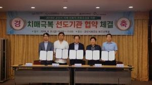 군산시 보건소, 4개 복지관과 치매극복선도단체 업무협약 체결