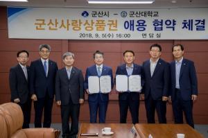 군산시-군산대학교, 군산사랑상품권의 성공적인 유통 위해'맞손'