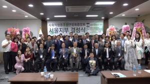 사회적협동조합연합회중앙회 '서울지부' 결성식 개최