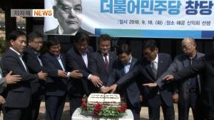 해공 신익희 선생 생가에서 민주당 창당 63주년 행사 열려