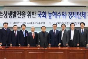 """황주홍 농해수 위원장 """"농어촌상생기금 이미 절반 성공"""" 강조"""