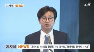 아이티센, 4차산업 플랫폼 사업 본격화..