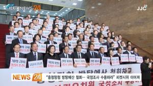 자유한국당, '고용세습·사립유치원 국정조사 촉구' 피켓시위