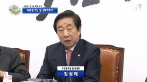 """김성태, """"문의장 정부예산 상정… 국회 폐기물 처리반?"""""""