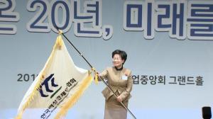 정윤숙 여성경제인협회장 취임…
