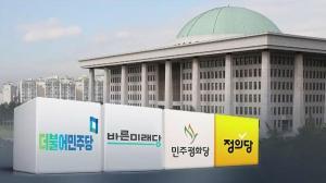 야2당, 선거제 개혁 패스트트랙진통과 버닝썬 경찰 유착 의혹
