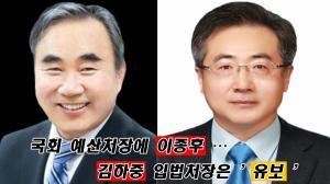국회 예산처장에 이종후…김하중 입법처장은 '유보'