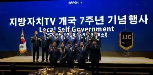 지방자치TV 개국 7주년 기념행사 성황리에 열려