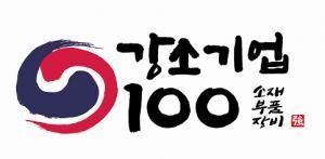 강소기업 100 프로젝트(강소기업 100) 지원 대상 강소기업 55개사 최종선정