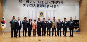 지방자치TV '제11회 2020 대한민국의정대상· 지방자치행정대상 시상식' 성료